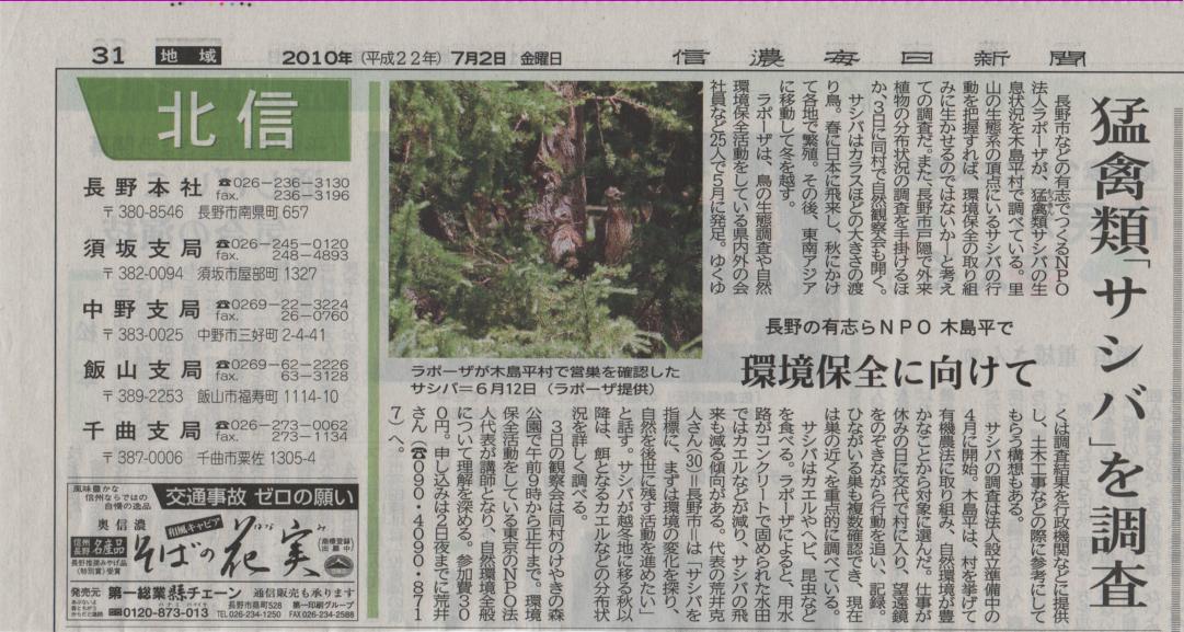 2010.07.02信濃毎日新聞記事