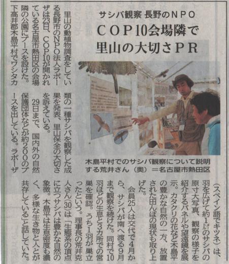 2010.10.24信濃毎日新聞記事